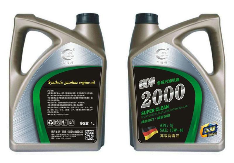 汽车润滑油2000